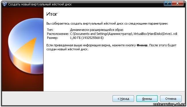 Как сделать образ из virtualbox 976